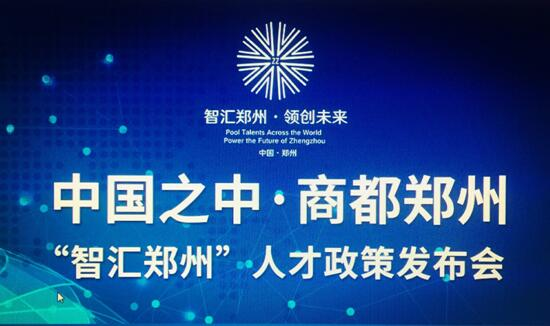 """2017_""""智汇郑州""""人才政策发布_诚邀全球英才"""