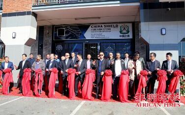 """南非首家华人枪店""""中国之盾""""隆重开业"""