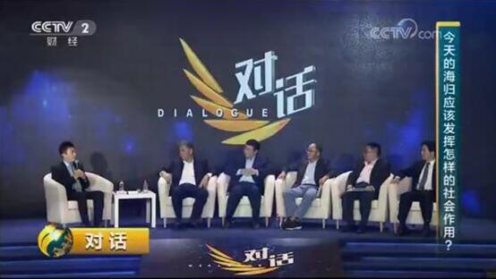 """中关村—""""海归""""改革开放四十年特别节目央视《对话》圆满播出"""